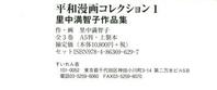 里中滿智子作品集 平和漫畵コレクション 3卷セット