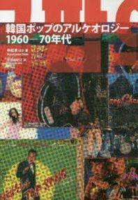 韓國ポップのアルケオロジ- 1960-70年代