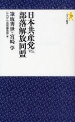 日本共産黨VS.部落解放同盟