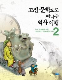 고전 문학으로 떠나는 역사 여행. 2: 고려 한림별곡부터 조선 초기 용비어천가까지