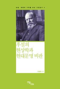 후설의 현상학과 현대문명 비판