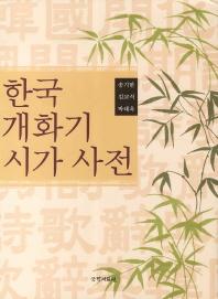 한국 개화기 시가사전