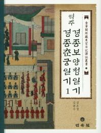 역주 경종보양청일기 경종춘궁일기. 1
