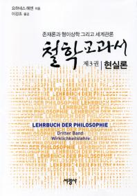 철학 교과서. 3: 현실론