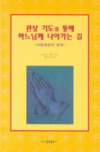 관상 기도를 통해 하느님께 나아가는 길