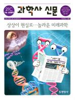 과학사 신문: 21C 나노 유전공학