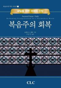내일을 위한 어제의 신앙 복음주의 회복