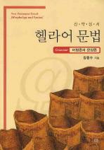 신약성서 헬라어문법