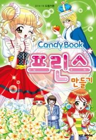 Candy Book 프린스 만들기