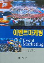 이벤트 마케팅