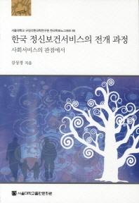 한국 정신보건서비스의 전개 과정