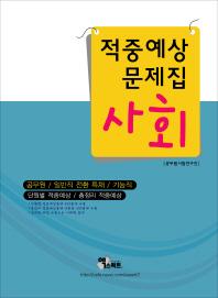 적중예상문제집 사회(공무원/일반직전환 특채/기능직 9급)(2015)