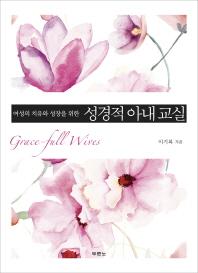 여성의 치유와 성장을 위한 성경적 아내 교실