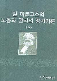 칼 마르크스의 노동과 권리의 정치이론
