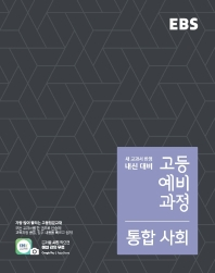 EBS 고등 예비과정 통합 사회(2021)