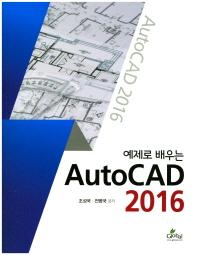 예제로 배우는 AutoCAD 2016
