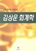 김상운 회계학