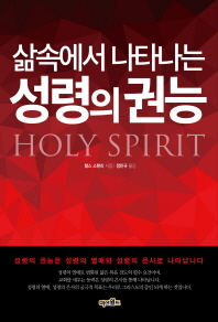 삶속에서 나타나는 성령의 권능