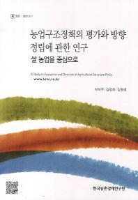 농업구조정책의 평가와 방향 정립에 관한 연구