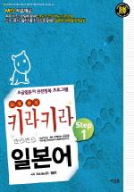 20일 완성 키라키라 일본어 STEP. 1(부록포함)
