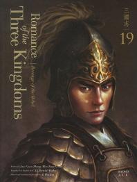 영한대역 삼국지 Romance of the Three Kingdoms. 19: 반역자의 복수