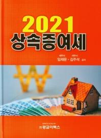 상속증여세(2021)