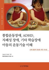 통합운동장애 ADHD 자폐성 장애 기타 학습장애 아동의 운동기술 이해
