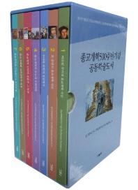 종교개혁 500주년 공동학술도서 세트