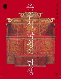 조선 왕실의 행사. 3: 즉위식 국왕의 탄생