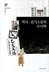 역사 전기소설의 수사학