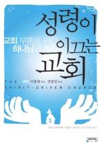 교회 부흥을 위한 하나님의 계획 성령이 이끄는 교회