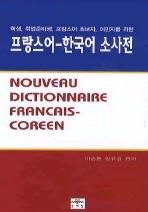 프랑스 한국어 소사전