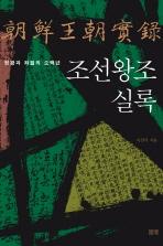 조선왕조실록: 영광과 좌절의 오백년