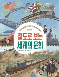 철도로 보는 세계의 문화