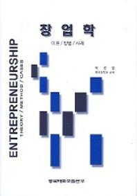 창업학:이론 방법 사례