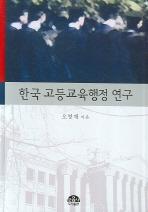한국 고등교육행정 연구