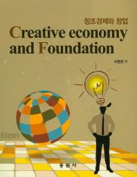 창조경제와 창업