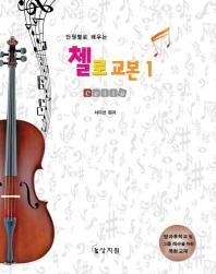 단원별 학습목표로 배우는 첼로 교본. 1
