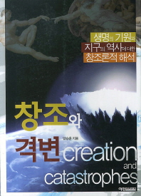 창조와 격변