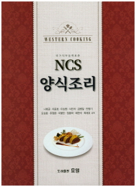 NCS 양식조리
