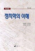 정치학의 이해(새로운)(제2판)