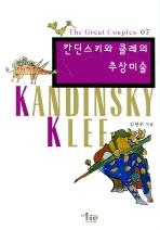 칸딘스키와 클레의 추상미술