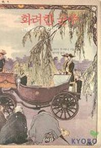 화려한 군주:근대일본의 권력과 국가의례(이산의책 26)