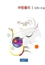 바탕물리 1(심화 + 논술)