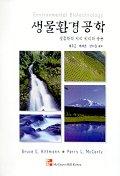 생물환경공학:생물학적 처리 원리와 응용