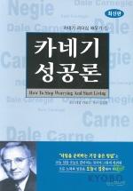 카네기성공론(카네기 리더십 배우기 1)