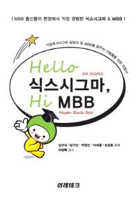 Hello 식스시그마 Hi MBB