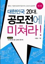 대한민국 20대 공모전에 미쳐라