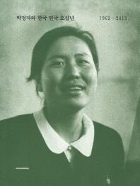 박정자와 한국 연극 오십년(1962 2012)