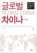 글로벌 차이나